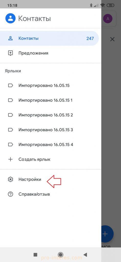 Настройка Контактов