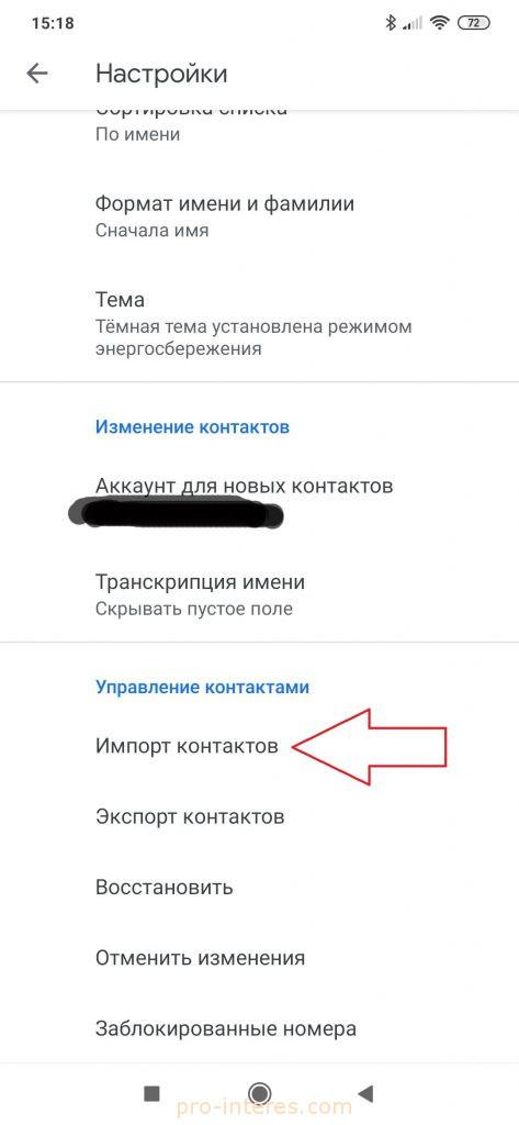 Импорт контактов
