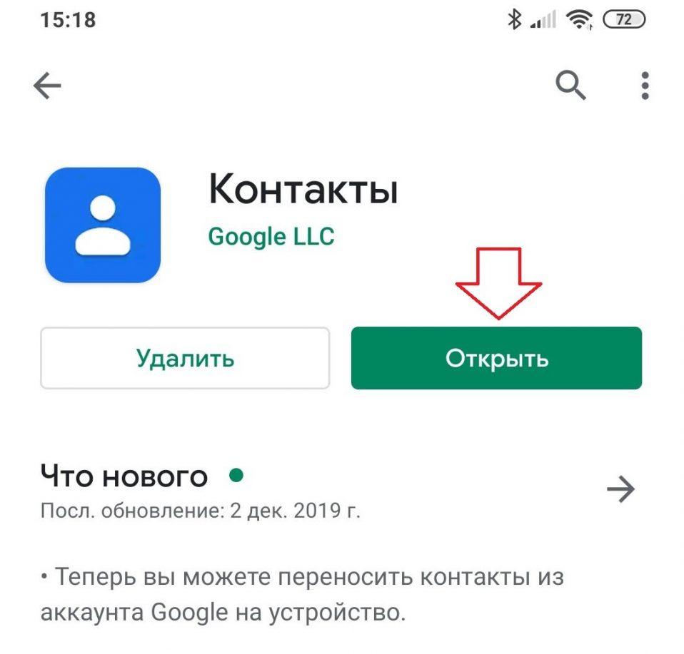 Контакты Android 9